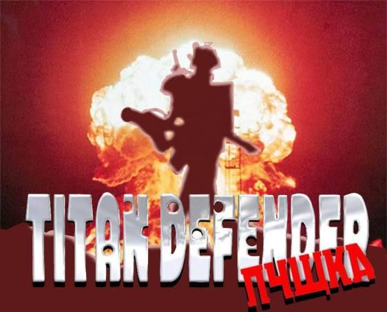 titan defender explosion silhouette